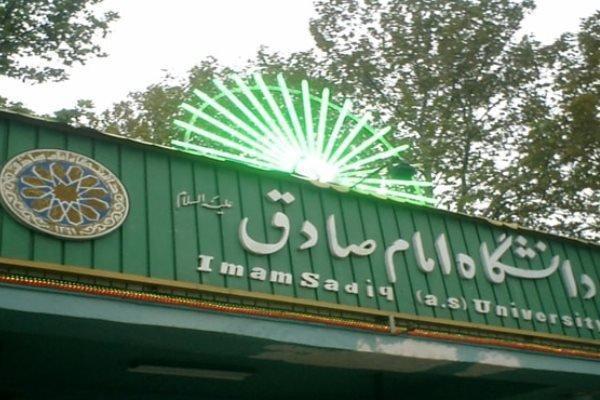 رویداد شناسایی ایده ها و فناوری های اربعینی در دانشگاه امام صادق(ع) برگزار می گردد