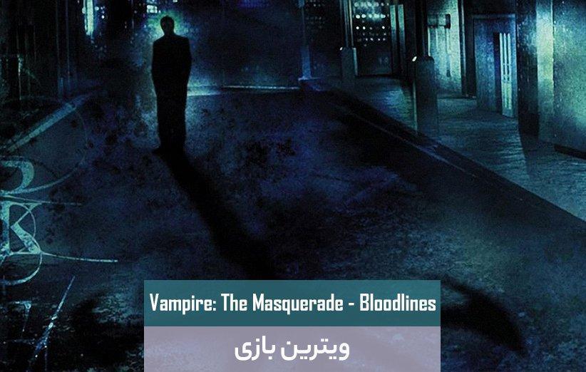 ویترین بازی: Vampire: The Masquerade - Bloodlines